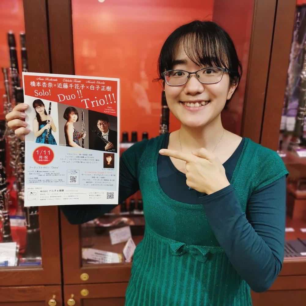 A photograph of Anna at Dolce Gakki in Tokyo