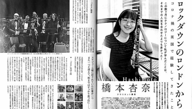 A scan of the first two pages of Anna's Japanese article